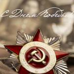 Поздравляем с наступающим Днем Великой Победы!