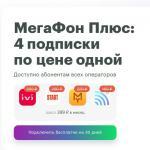«Мегафон» запустил мультиподписку «Мегафон плюс» для абонентов всех операторов